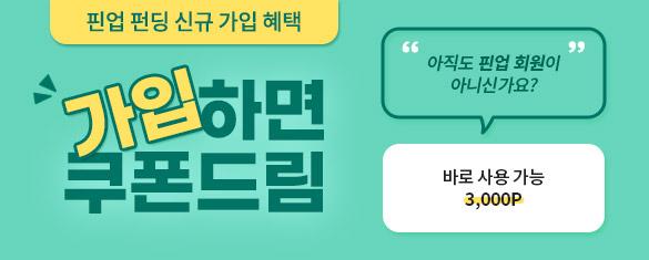 기획전배너_가입쿠폰
