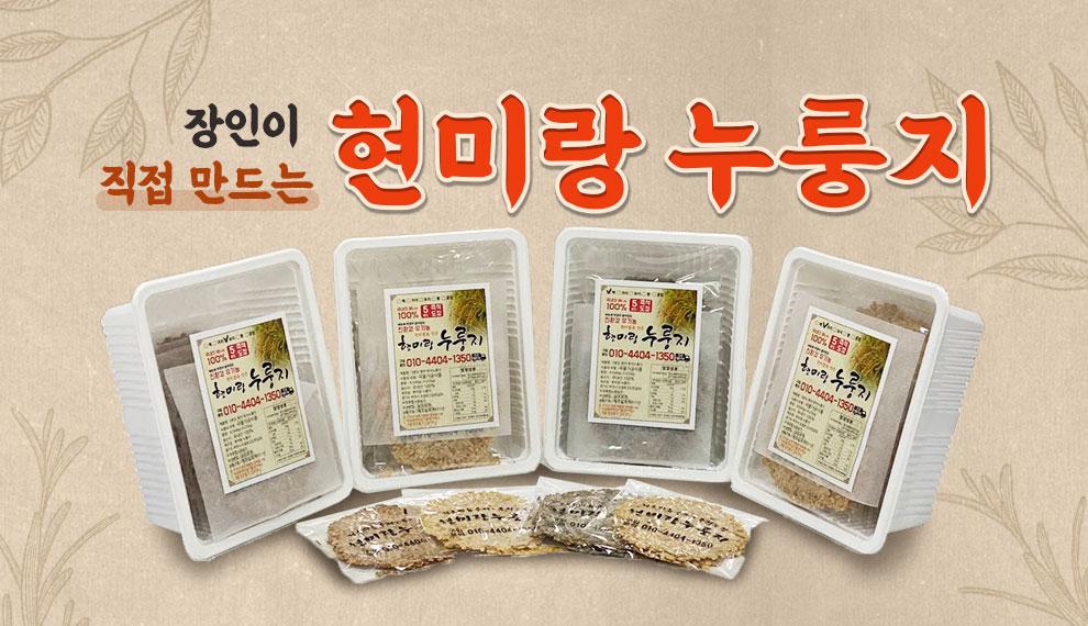 [구수한 누룽지 잡솨봐~] 유기농 김천 쌀로 만든 한명옥 장인의 현미랑 누룽지