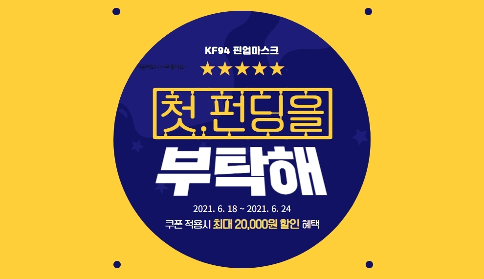 [2차][생애 첫 펀딩] 왕 커서 편한 식약처 인증 KF94 핀업마스크