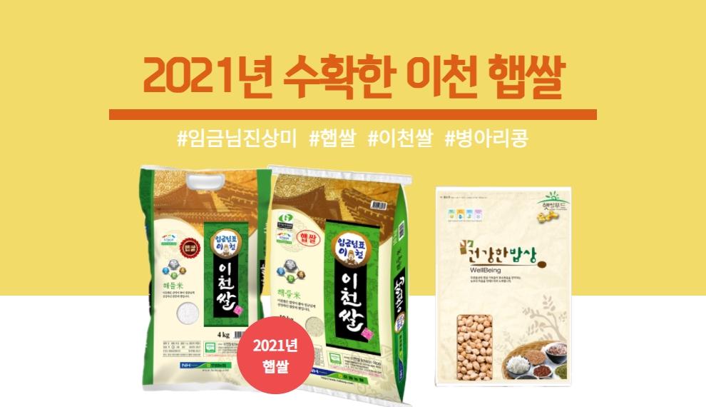 2021년 수확한 임금님표 이천 햅쌀과 슈퍼푸드 병아리콩