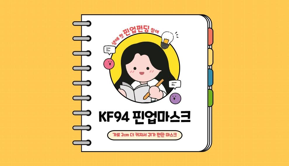 [생애 첫 펀딩] 왕 커서 편한 식약처 인증 KF94 핀업마스크