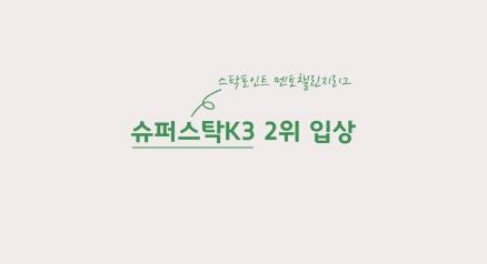 S클래스 투자아카데미 ot 방송