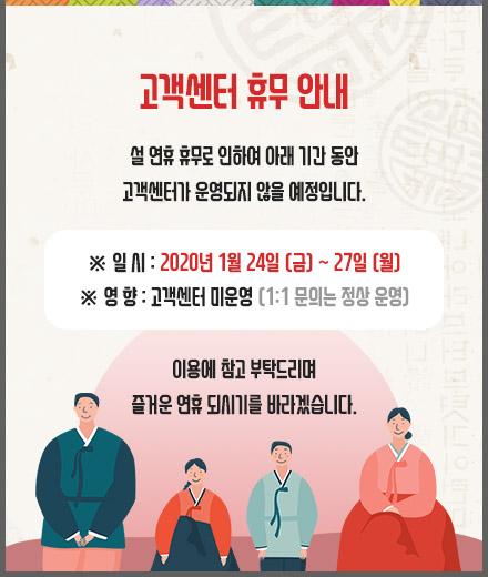 설 연휴 휴무 안내 팝업
