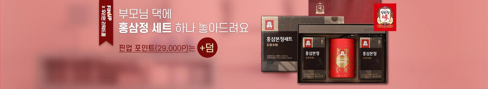 우리원몰 홍삼정