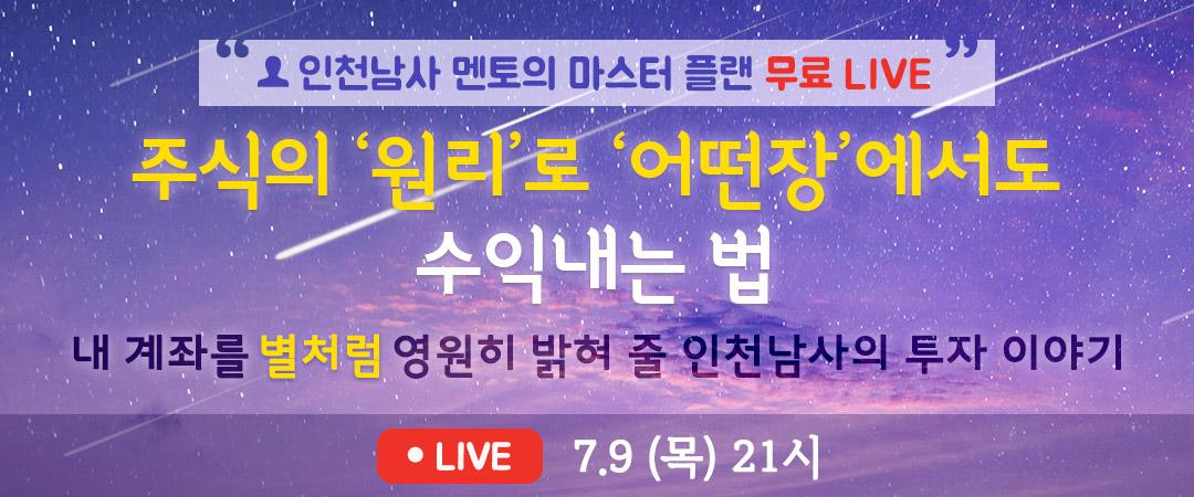 인천남사 라이브