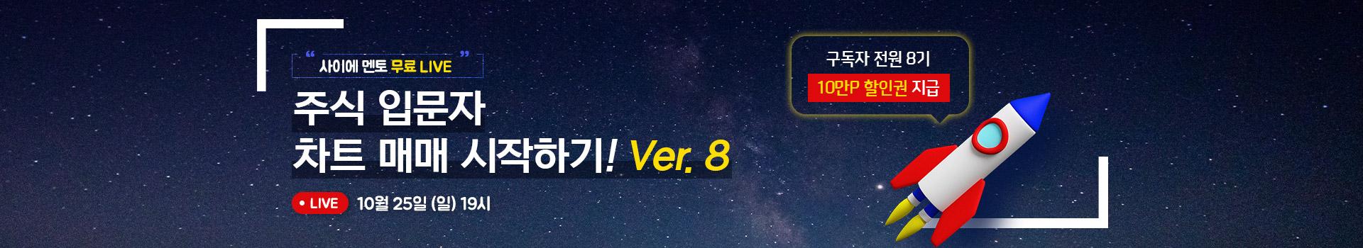 사이에 아카 8기 OT