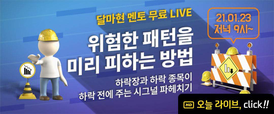 달마현 멘토 무료 라이브