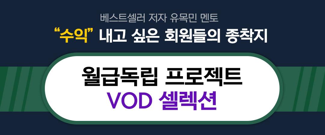 유목민 VOD 상시 아카데미