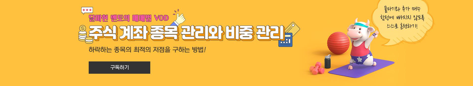 달마현 유료 VOD