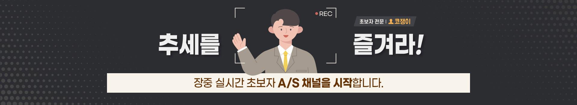 코쟁이 초보아카 채널