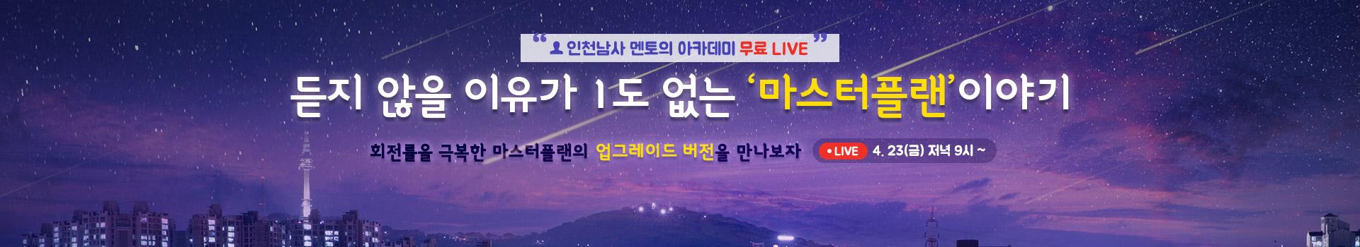 인천남사 OT 라이브