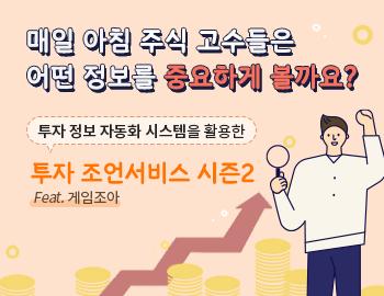 투자인사이트_조언맨