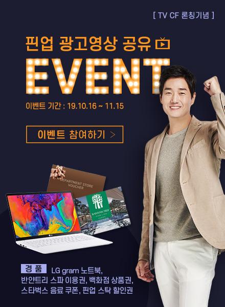 핀업 광고 런칭 이벤트