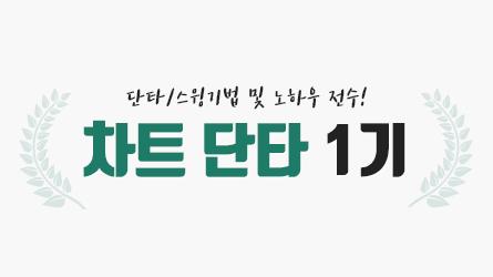 주식독설가의 '차트 단타'