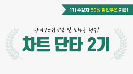 주식독설가의 '차트 단타' 2기