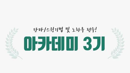주식독설가 아카데미 3기