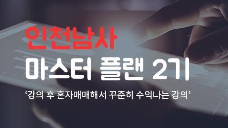인천남사 마스터 플랜 2기