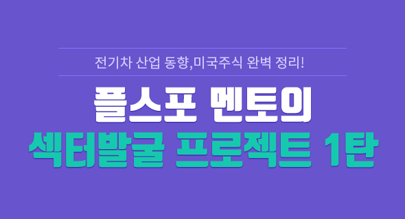플스포 멘토의 섹터발굴 프로젝트 1탄