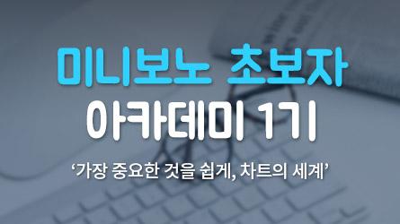 미니보노 초보투자 아카데미 1기
