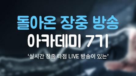 돌아온 장중 방송..아카데미 7기