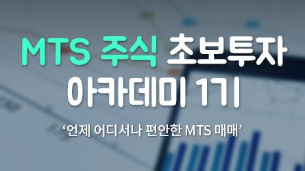 MTS 주식 초보투자 아카데미