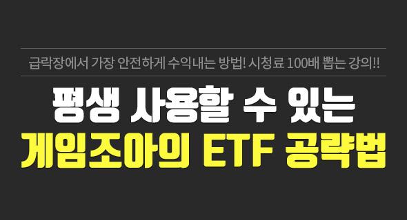 평생 사용할 수 있는 '게임조아의 ETF 공략법'