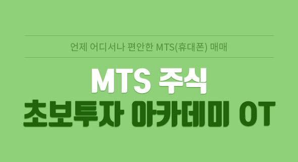 MTS 주식 초보투자 아카데미 OT