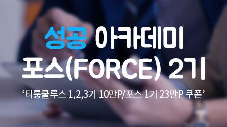 성공 아카데미 포스(FORCE) 2기 - 제로의 영역