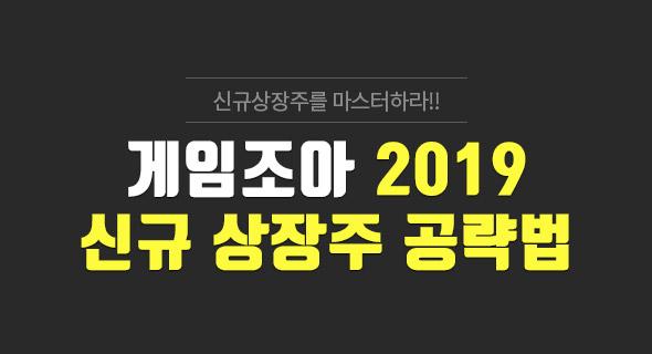 게임조아의 '2019 신규 상장주 공략법'