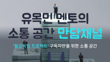 유목민 멘토의 소통 공간 '만담채널'