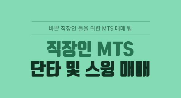 직장인 MTS 단타 및 스윙 매매