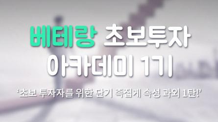 """""""초보투자자, 단숨에 중수되기 - 1기"""""""