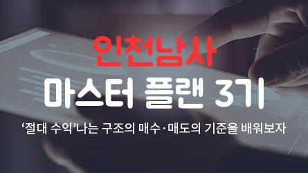 마스터 플랜 3기 <완성형>