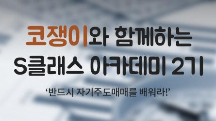 코쟁이와 함께하는 S클래스 아카데미 2기