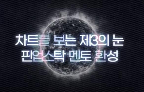 신규멘토 환성 데뷔 라이브 [차트 시그널]