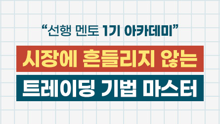 독립 트레이더 프로젝트 아카데미 (주도주 단기매매 최종 완성편)