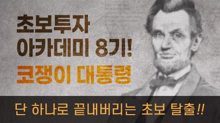 코쟁이 초보투자 아카데미 8기