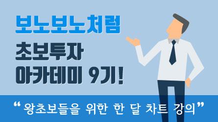 미니보노 직장인 특화 아카데미 9기 (100명제한)