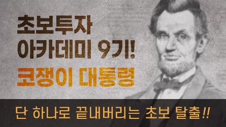 코쟁이 초보투자 아카데미 9기