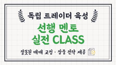 독립 트레이더로 가기위한 실전 훈련Class (장중 실전 코칭)