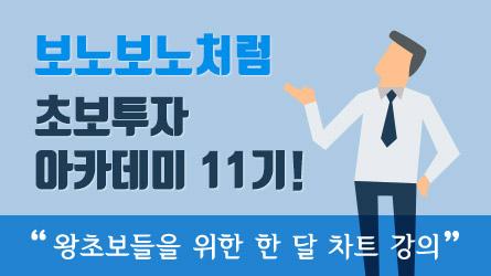 미니보노 주식투자 아카데미 11기(직장인 매매편)