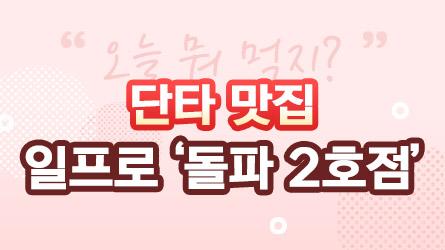 오늘 뭐 먹지? 단타 맛집 일프로_돌파 2호점(2기)