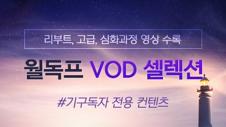 월급독립프로젝트 VOD 셀렉션