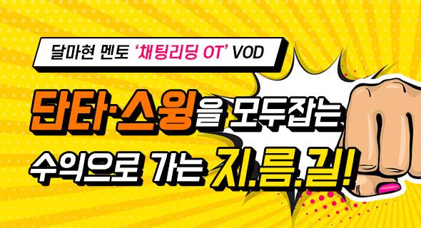 달마현OT VOD, 날마다 수익 때문에 즐겁고 싶다면 구독!!
