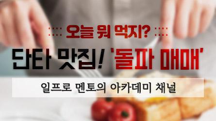 단타 맛집 일프로_돌파 아카데미 채널