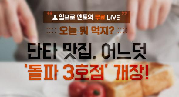 단타 맛집 일프로_돌파 3호점 무료 라이브