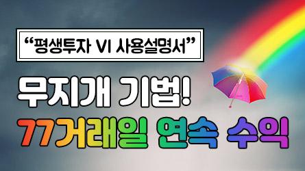 평생투자 VI 사용설명서 시즌6 (Magic Rainbow)