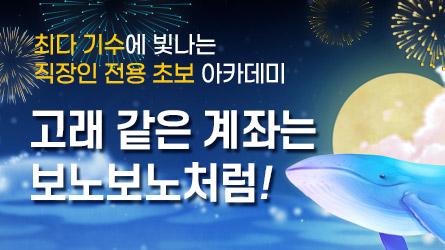 미니보노 직장인 단타/스윙 아카데미 13기