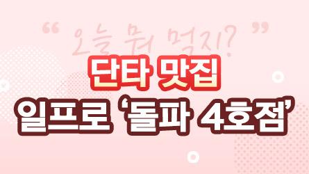 오늘 뭐 먹지? 단타 맛집 일프로_돌파 4호점 (4기)