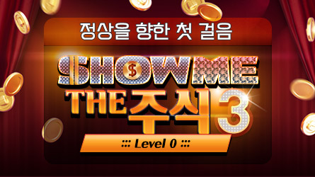 Show Me The 주식 3기